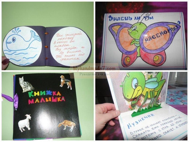 Детская книжка малышка своими руками из бумаги 355